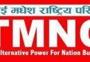 TMNC, which has always been t the leading role of the madhes issue , will open a separate political party under its supervision : Bikash kumar Thakur (Coordinator)